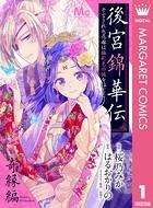 後宮錦華伝 予言された花嫁は極彩色の謎をほどく 奇縁編