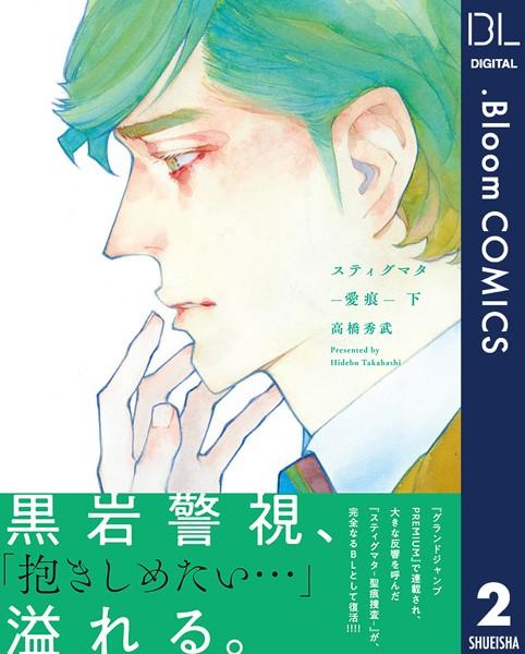 【極道・刑事 BL漫画】スティグマタ―愛痕―