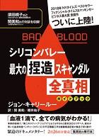 『BAD BLOOD シリコンバレー最大の捏造スキャンダル 全真相』ガイドブック(試し読み付)