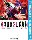 奴隷遊戯GUREN【期間限定試し読み増量】