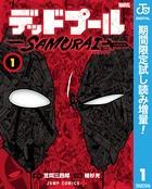 デッドプール:SAMURAI【期間限定試し読み増量】