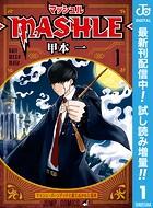 マッシュル-MASHLE-【期間限定試し読み増量】