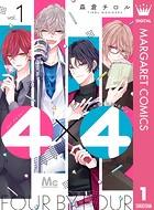 4×4 〜お隣さんは4B男子〜