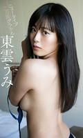 【デジタル限定】東雲うみ写真集「ニュータイプ二刀流グラドル」
