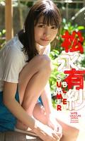 【デジタル限定】松永有紗写真集「BLUE SUMMER」