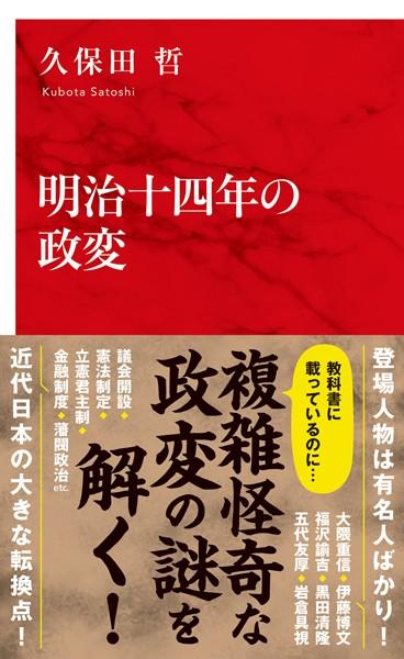 明治十四年の政変(インターナショナル新書)