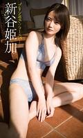 【デジタル限定】新谷姫加写真集「プリンセス・フォーエバー」