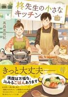 柊先生の小さなキッチン