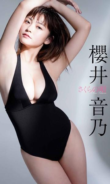 【デジタル限定】櫻井音乃写真集「さくらの唄」