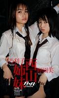 【デジタル限定】西山姉妹写真集「西山姉妹」