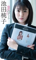 【デジタル限定】池田桃子写真集「秘密のデート」