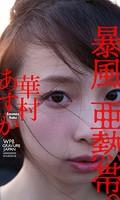 【デジタル限定】華村あすか写真集「暴風亜熱帯。」
