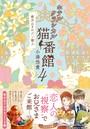 ホテルクラシカル猫番館 横浜山手のパン職人 4