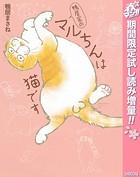 鴨居家のマルちんは猫です 春マン!!【期間限定試し読み増量】