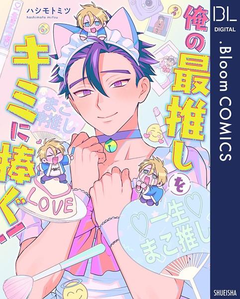【恋愛 BL漫画】俺の最推しをキミに捧ぐ!