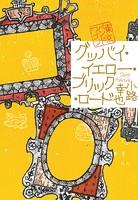グッバイ・イエロー・ブリック・ロード 東京バンドワゴン