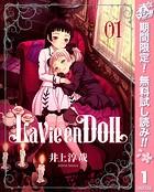 La Vie en Doll ラヴィアンドール【期間限定無料】