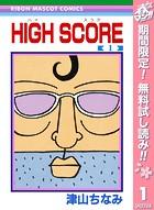 HIGH SCORE【期間限定無料】