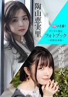 【デジタル限定】菅野真衣&陶山恵実里フォトブック〜特装合本版〜