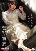 【デジタル限定】菅野真衣フォトブック「菅野さんといっしょ。」