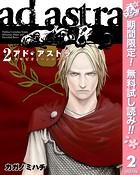 アド・アストラ ―スキピオとハンニバル―【期間限定無料】