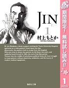 JIN―仁―【期間限定無料】