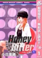 Honey Bitter【期間限定無料】