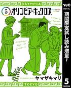 オリンピア・キュクロス【期間限定試し読み増量】