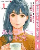 おいしいコーヒーのいれ方【期間限定無料】