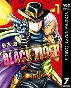 BLACK TIGER ブラックティガー 7