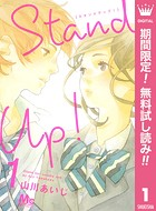 Stand Up !【期間限定...