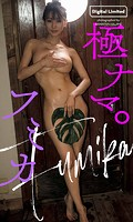 【デジタル限定】フミカ写真集「極ナマ。」