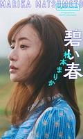 【デジタル限定】松本まりか写真集「碧い春」