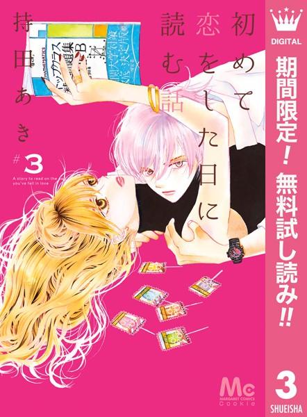 初めて恋をした日に読む話【期間限定無料】 3