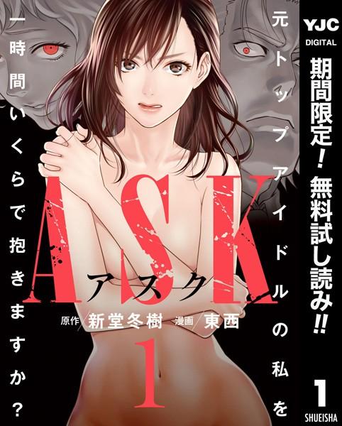 ASKアスク【期間限定無料】 1