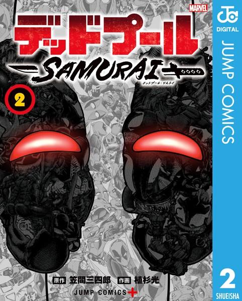 デッドプール:SAMURAI 2