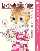 ボードレールの猫 1