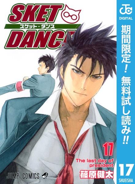 SKET DANCE モノクロ版【期間限定無料】 17