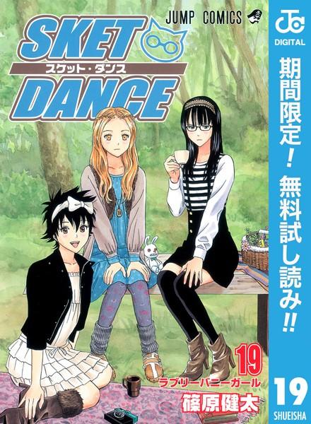 SKET DANCE モノクロ版【期間限定無料】 19