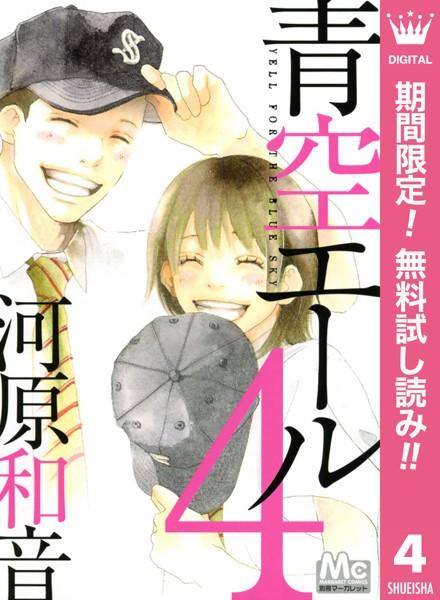 青空エール リマスター版【期間限定無料】 4