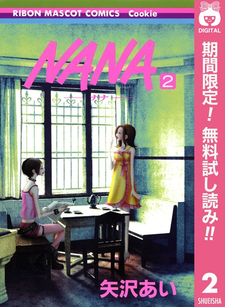 NANA―ナナ―【期間限定無料】 2