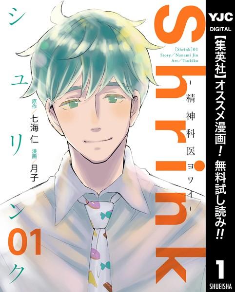 Shrink〜精神科医ヨワイ〜【期間限定無料】 1