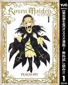 Rozen Maiden【期間限定無料】
