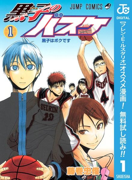 黒子のバスケ モノクロ版【期間限定無料】 1