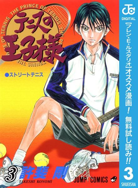テニスの王子様【期間限定無料】 3