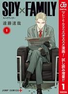 SPY×FAMILY カラー版【期間限定試し読み増量】