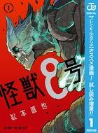 怪獣8号【期間限定試し読み増量】
