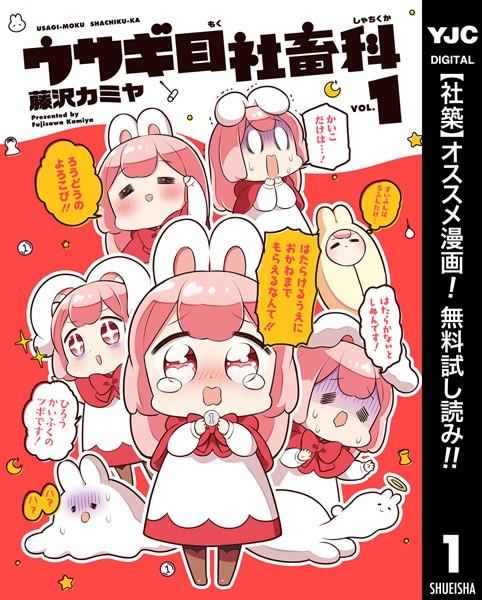 ウサギ目社畜科【期間限定無料】 1