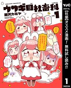 ウサギ目社畜科【期間限定無料】