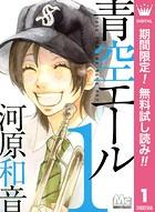 青空エール リマスター版【期間限定無料】 1